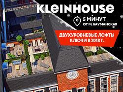 Kleinhouse Лофты с каминами и террасами
